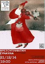 ΧΡΙΣΤΟΥΓΕΝΝΙΑΤΙΚΗ ΣΥΝΑΥΛΙΑ   21/12/14