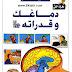 تحميل كتاب تعرف على دماغك و قدراته pdf