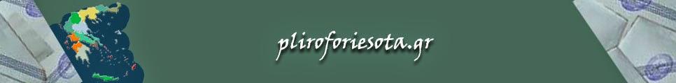 pliroforiesota