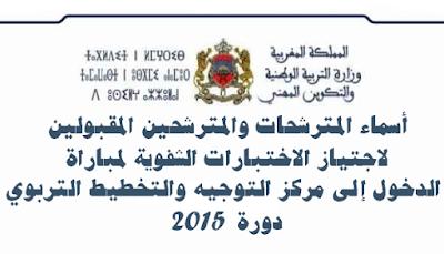 أسماء المترشحات والمترشحين المقبولين لاجتياز الاختبارات الشفوية لمباراة الدخول إلى مركز التوجيه والتخطيط التربوي -دورة 2015
