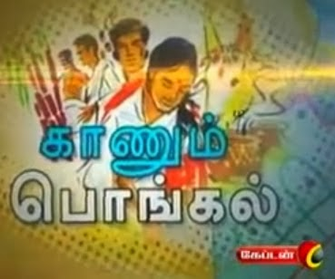 Captain TV 17 01 2014 Nigalvugal