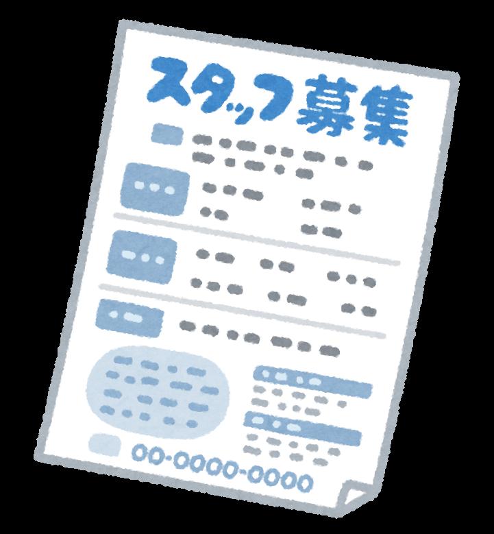 【職種別】男性セラピストの求人の探し方・なり方|東京