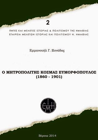 Ο Μητροπολίτης Κοσμάς Ευμορφόπουλος (1860-1901)