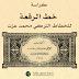 كراسة خط الرقعة كاملة للخطاط التركي محمد عزت