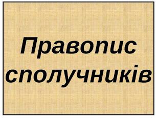 Тренажер з правопису української мови