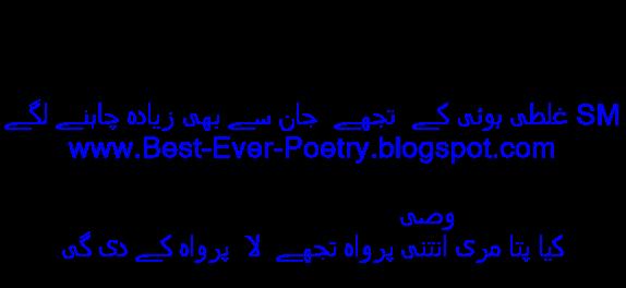 Ghalti huwi k tujay jaan say bhi ziyada chahnay lagay- urdu Wasi Shah Poetry- غلطی ہوئی کے  تجھے  جان سے بھی زیادہ چاہنے لگے, urdu sad poetry, urdu washi shah poetry, sad urdu wasi shah poetry, best ever poetry, love wasi shah poetry,wasi shah urdu sad poetry, wasi shah poet, love poetry in wasi shah, sad poetry in wasi shah, wasi shah love poet, wasi shah love poetry, wasi shah urdu love poetry, wasi shah poetry, wasi shah in urdu poetry, wasi shah sad poetry