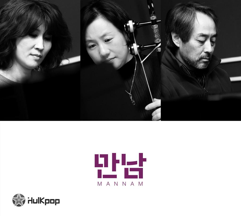 Meeting Project (Kwon Jin Won, Hahn Choong Wan, Kang Eun Il) – 만남 (MANNAM)