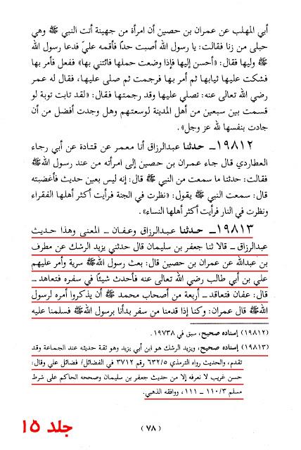 Musnad+Ahmad2+Vol15+(Shaker).jpg
