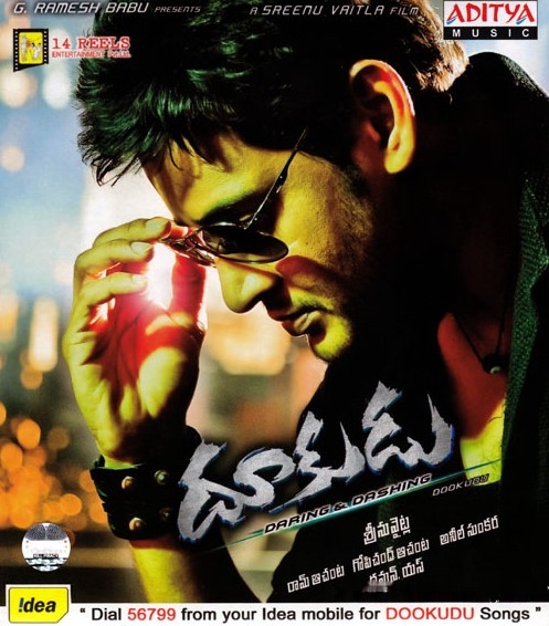 MP3 SONGS MOBILE 3GP & MP4 VIDEOS WALLPAPERS FREE DOWNLOAD: UMA TELUGU ...