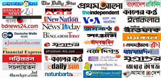 A list of Bengali Online Newspapers
