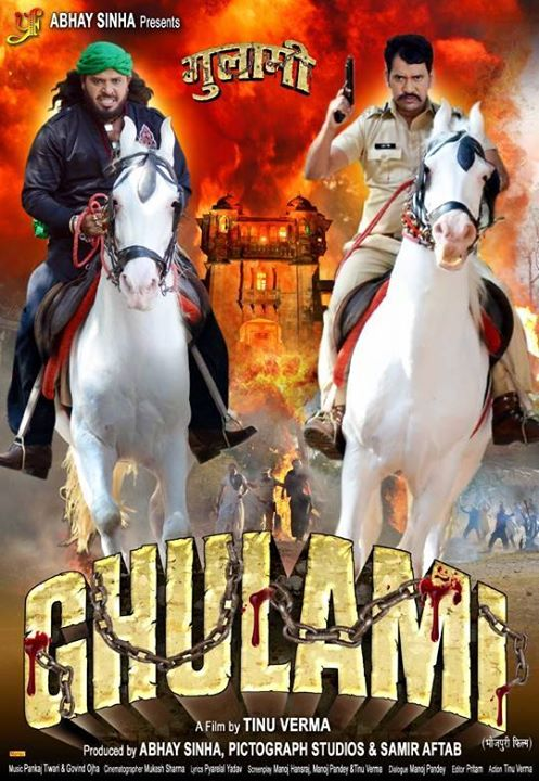 First look Poster Of Bhojpuri Movie Ghulami Feat Actor Dinesh Lal Yadav, actress Madhu Sharma, Subhi Sharma, Latest movie wallpaper, Photos