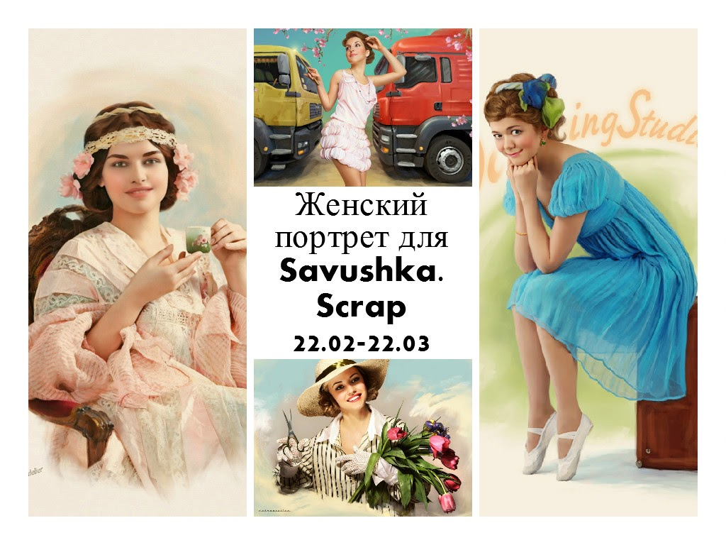 http://savushkascrap.blogspot.ru/2015/02/blog-post_22.html