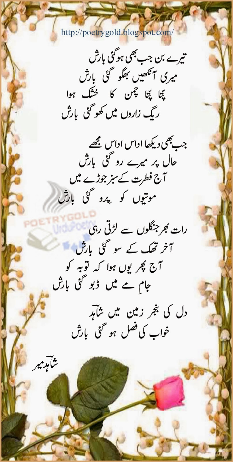 barish poetry-barsaat shayari