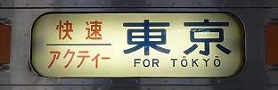 東海道線211系の側面行先 快速アクティー東京