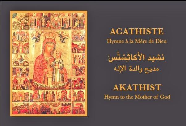 A C A T H I S T E. Hymne à la Mère de Dieu.