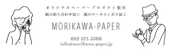 株式会社 モリカワ/weblog/紙の貼り合わせ加工・紙のロールエンボス加工