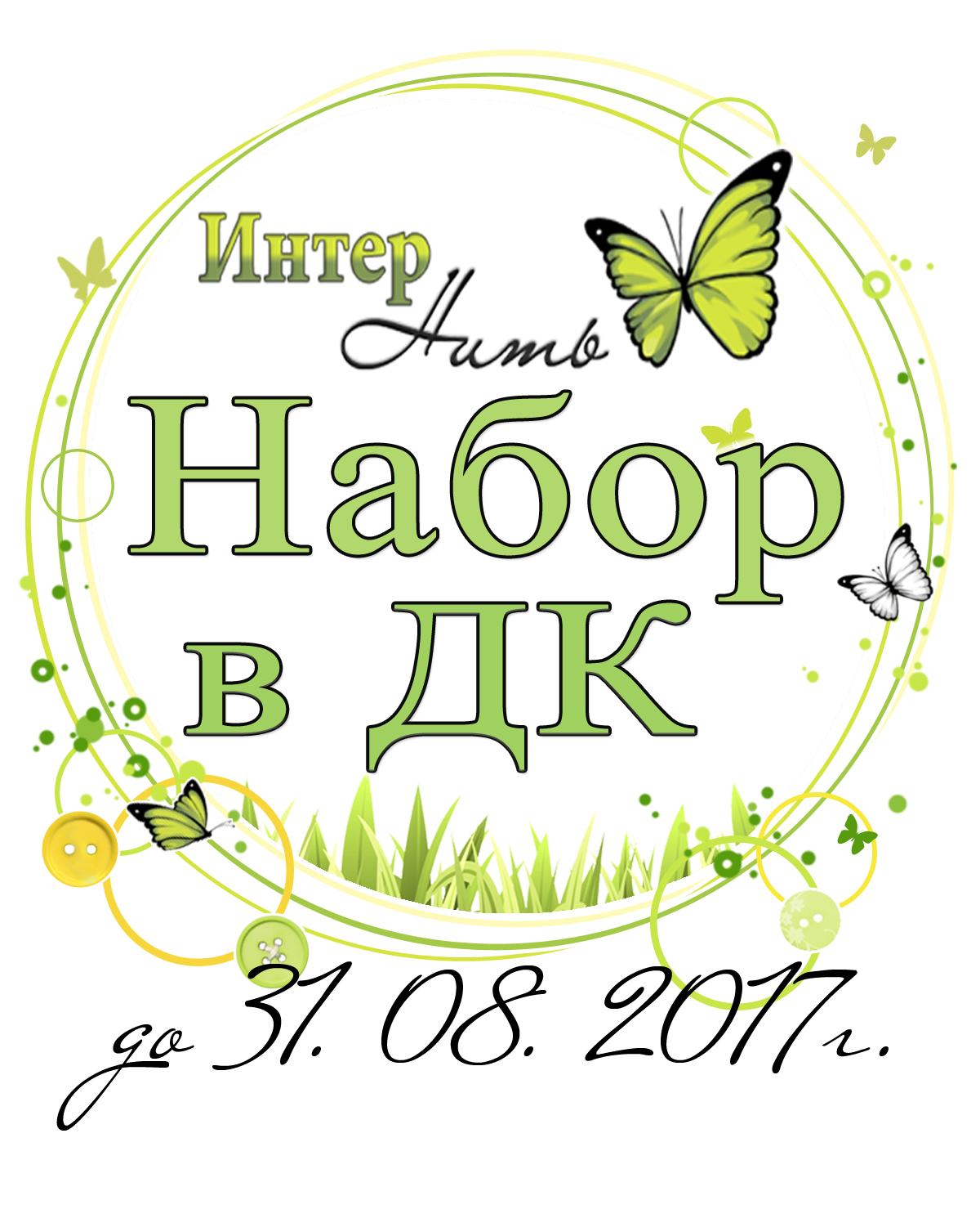 Набор в ДК. до 31.08.2017г.