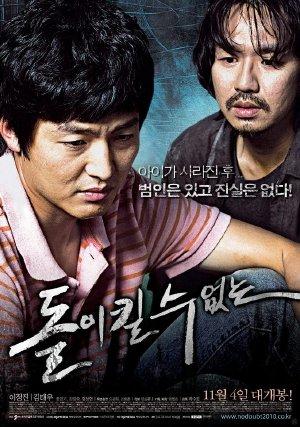 No Doubt (2010)
