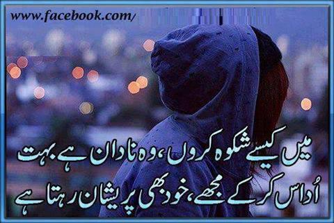 Chat room: Urdu Ghazals | Love Ghazals