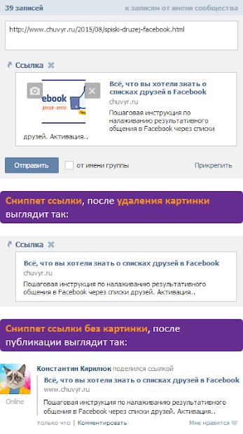 Публикация ссылки на сайт ВКонтакте без картинки