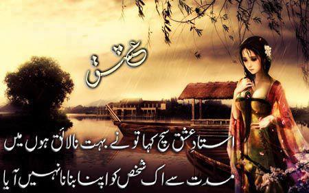 Poetry Ghar: Ishq Poetry