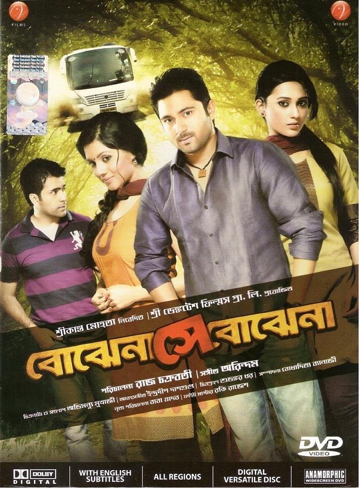 Rewindcaps: Bojhena Se Bojhena Guitar Chords from Bengali Film ...