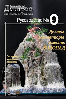 http://beadeddruid.plati.ru/itm/Delaem+miniatjury+vmeste%3A+Vodopad/2014639