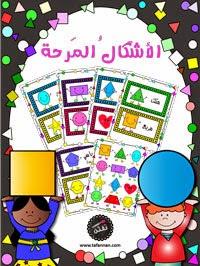 غلاف ملف الأشكال_نسخة ملونة