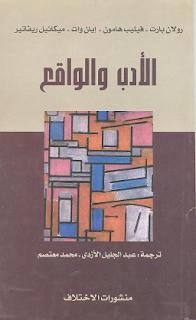الأدب والواقع