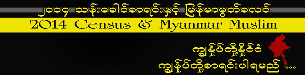Myanmar Muslim Census 2014