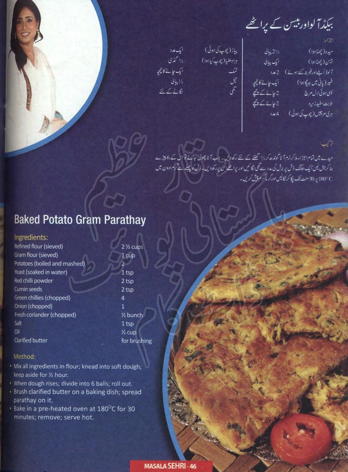 Masala food magazine 2013 recipes book urdu books and islamic free urdu books forumfinder Images