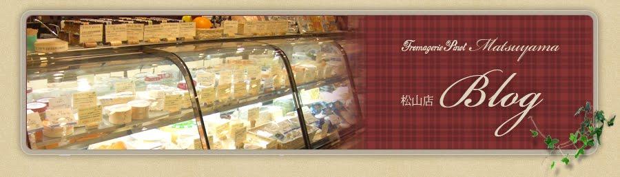 輸入チーズ販売 フロマジュリー・ピノ松山店