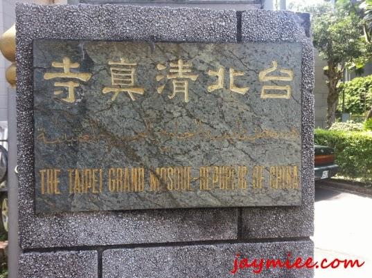 Masjid Terbesar Di Taiwan