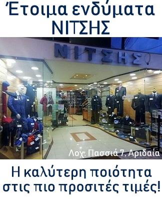 ΝΙΤΣΗΣ ΒΑΣΙΛΕΙΟΣ