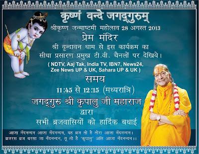 Kripalu Ji Maharaj's Janmashtami 2013 discourse in Vrindavan