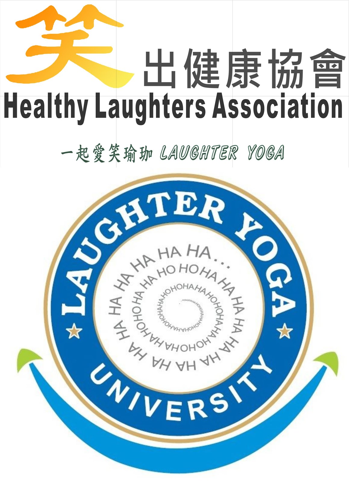 笑出健康協會主頁