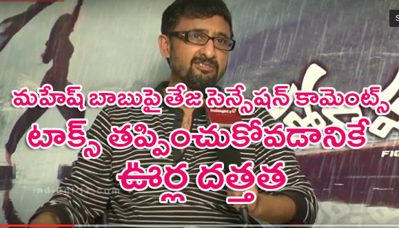Teja Sensational Comments About Mahesh babu Adopting Villlage