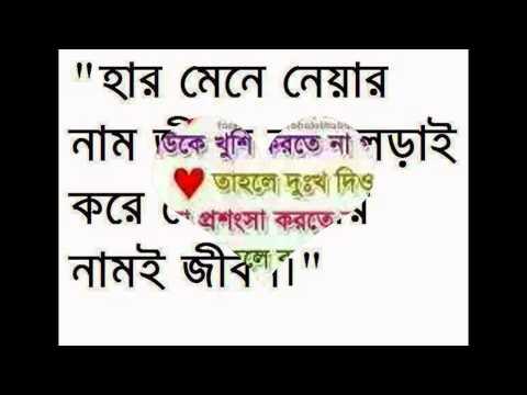 bangla love advice