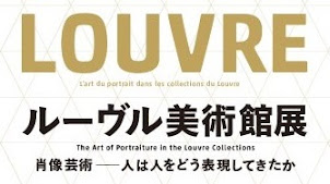 The Art of Portraiture in the Louvre Collections, 30/05–03/09/2018 @ THE NATIONAL ART CENTER, TOKYO