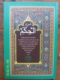 Download Kitab Al Hikam