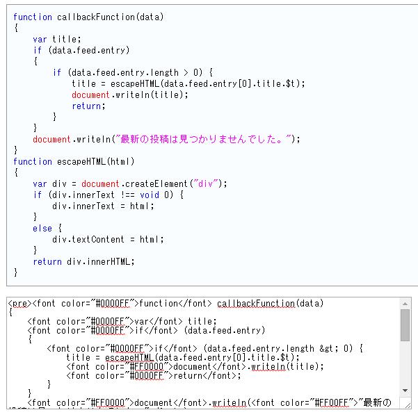 改行やインデントが削除されて読みづらくなった JavaScript コードの整形結果 JavaScript コードの HTML のレンダリング結果と、その HTML ソースが表示される