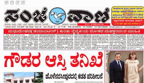 Sanjevani Kannada Daily Newspaper - NewsEpapers