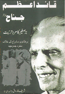 Quaid I Azam By Sharif Farooq