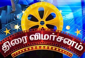 Thirai Vimarsanam 09-03-2014 – Sun Tv Review Show