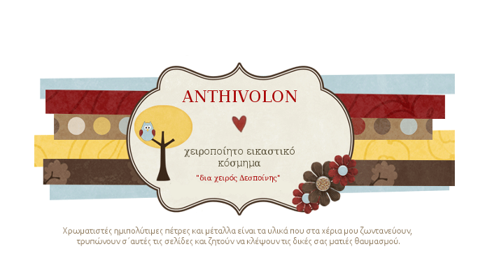 ANTHIVOLON