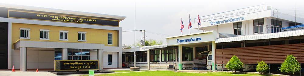 สารสนเทศโรงพยาบาลหัวตะพาน