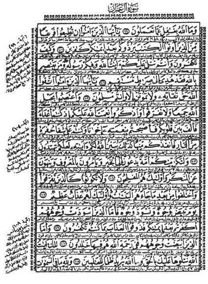 Contoh Kesalahan Cetakan Al-Quran 3