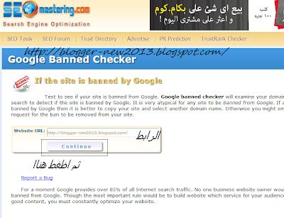 موقع لمعرفة اذا موقعك محظور من جوجل