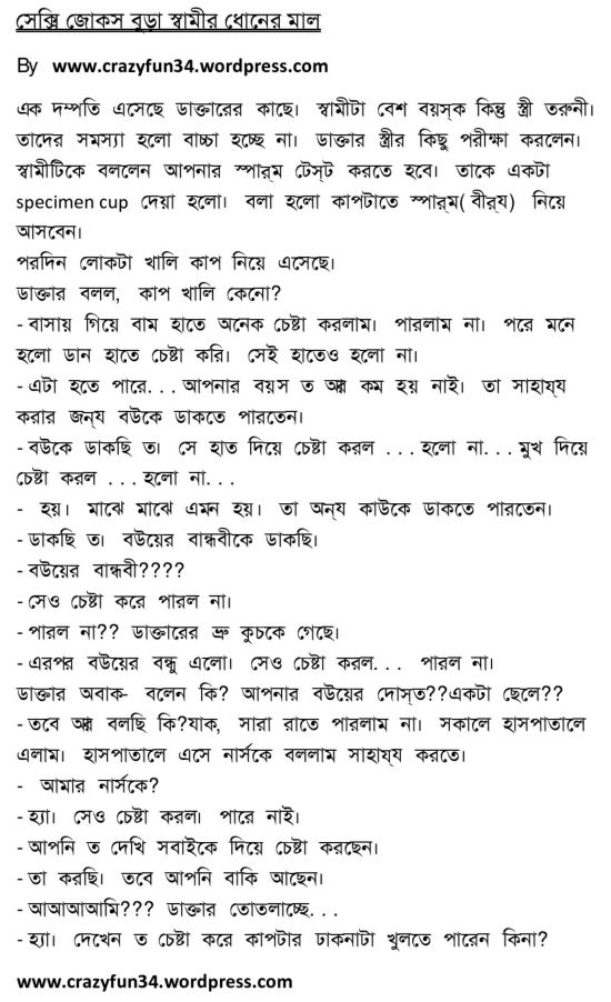 Bengali e-Books Collection