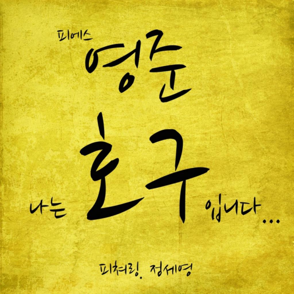 [Single] PS Young Jun – 나는 호구 입니다